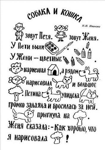 Читаем с мамой