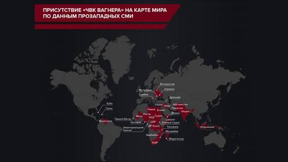 «ЧВК Вагнера» возглавила топ мировых страшилок по версии западных СМИ