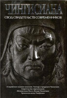 Чингисиана: свод свидетельств современников