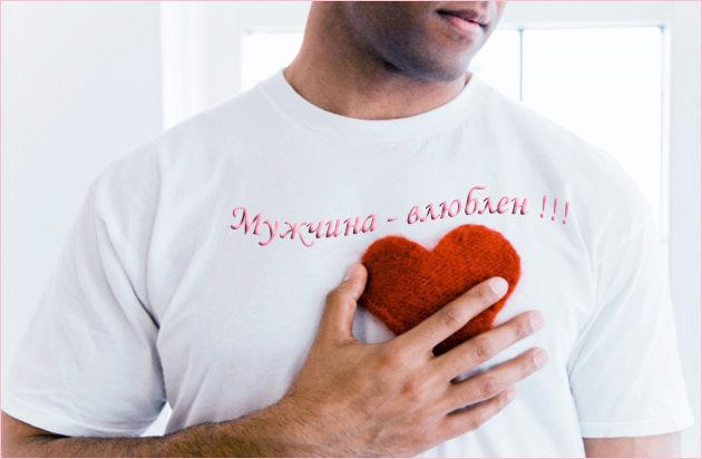 Картинки по запросу фото влюблённый мужчина
