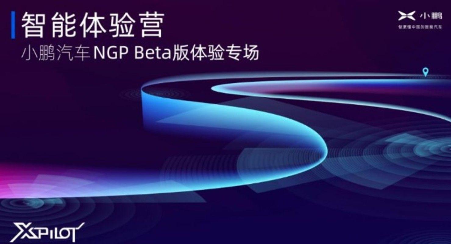 XPeng 11 января откроет бета-версию NGP для избранных пользователей Автомобили