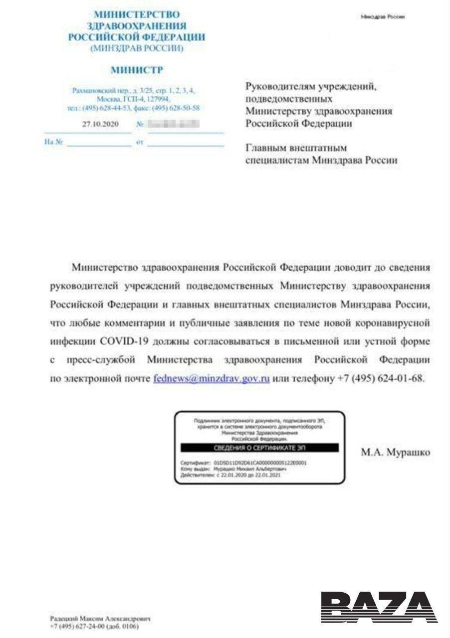 Минздрав России запретил врачам высказываться о коронавирусе власть,врачи,коронавирус,Минздрав,россияне