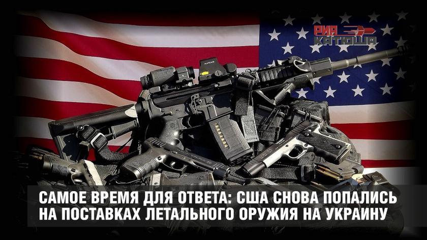 Самое время для ответа: США снова попались на поставках летального оружия на Украину