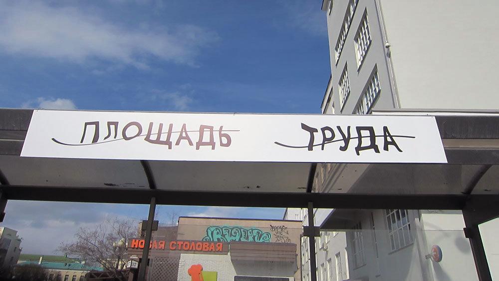"""В Екатеринбурге адресные указатели превратили в """"капчу"""""""