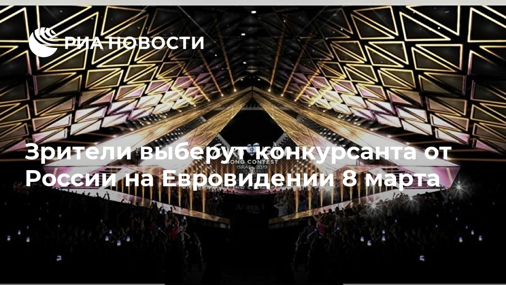 Зрители выберут конкурсанта от России на Евровидении 8 марта Лента новостей