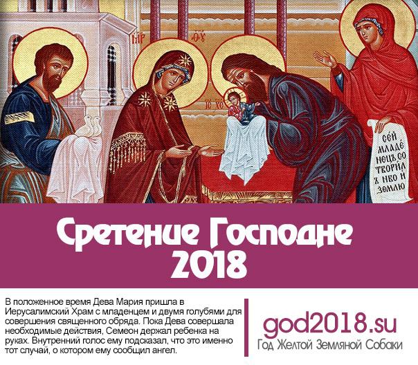 Сретение Господне 2018