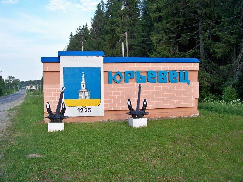 Основан город в 1225 году Города России, ивановская область, красивые города, пейзажи, путешествия, россия