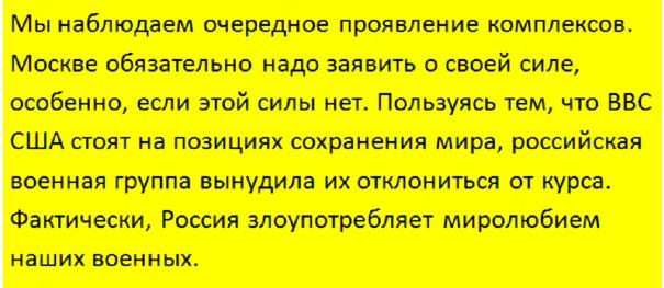 «Грубейшей провокацией России» в Госдепе назвали инцидент с американскими бомбардировщиками у наших границ