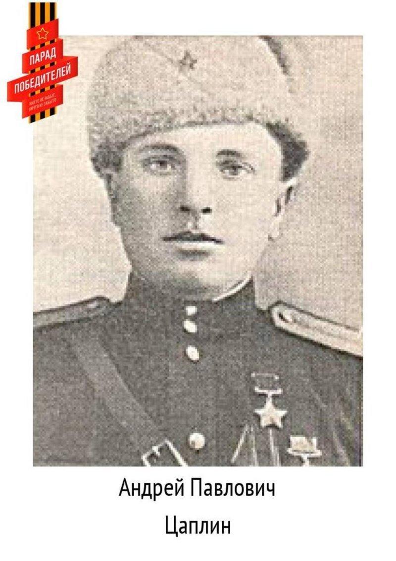 Герои Советского Союза. Андр…