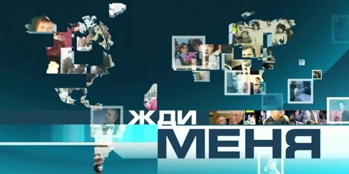 """""""Первый канал"""" не продлил отношения с командой передачи """"Жди меня"""""""