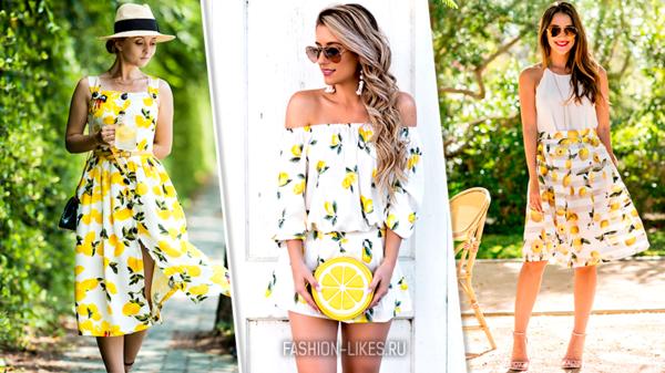 Как носить лимонный узор в любом возрасте: 3 свежие идеи для красоток