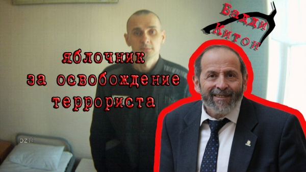 Как депутат от партии Яблоко выступает в защиту террориста