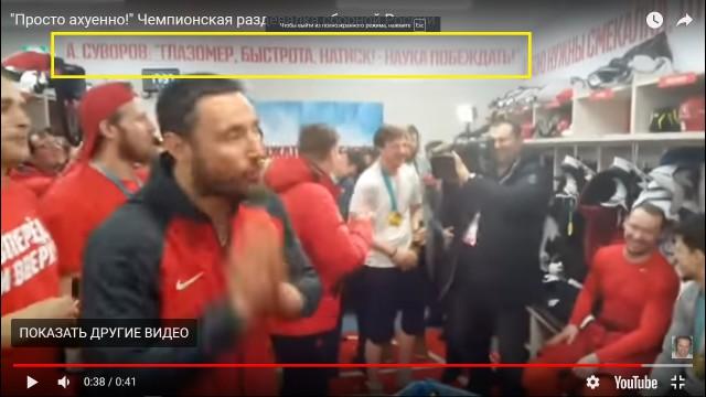 Чемпионская раздевалка сборной России: видео дня