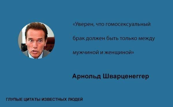 Глупые цитаты известных людей