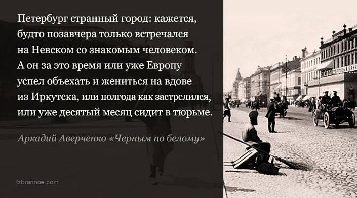 10 цитат русских писателей, считавших Петербург очень странным местом