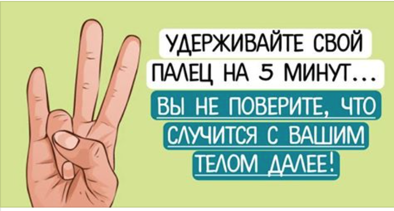 Удерживайте свой палец на 5 …