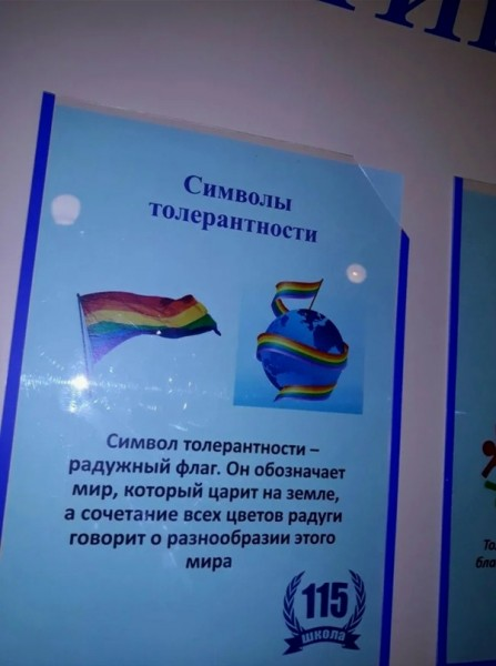 Пропаганда ЛГБТ в школе №115 Екатеринбурга продолжается