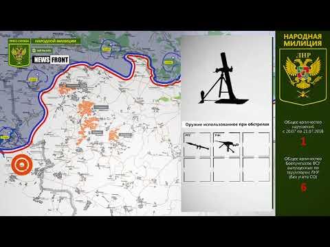 ЛНР: Обстановка на линии соприкосновения за сутки. Карта обстрелов 21 июля 2018
