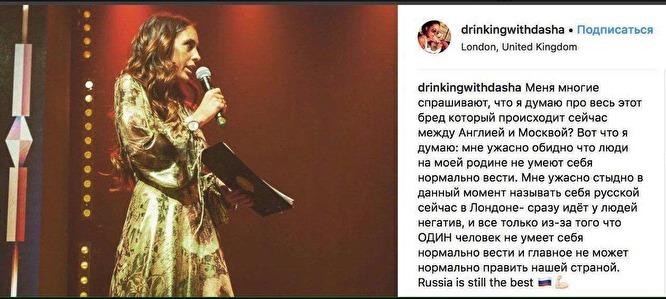 Дочь Тинькова обвинила Путина в том, что ей стыдно называть себя русской, живя в Лондоне
