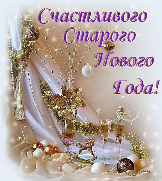 Со Старым Новым Годом!!!