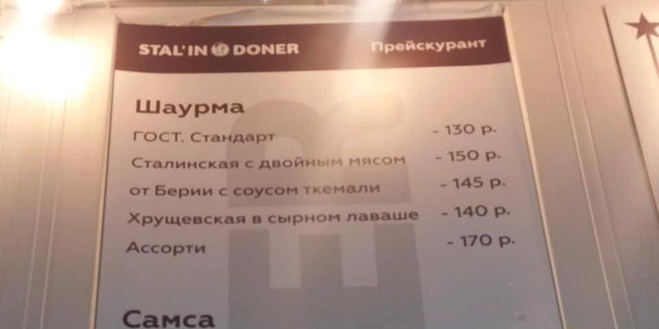ШАУРМА ОТ ЛЮДОЕДА общепит,общество,россияне,Сталин,Хайп