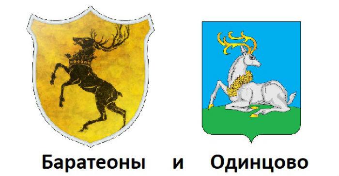 Что общего у Баратеонов и Одинцово: гербы «Игры престолов» сравнили с гербами российских городов