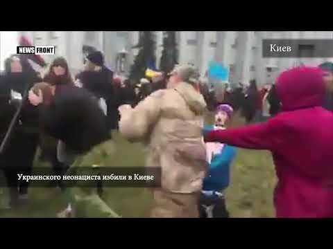 В Киеве избили неонациста за…