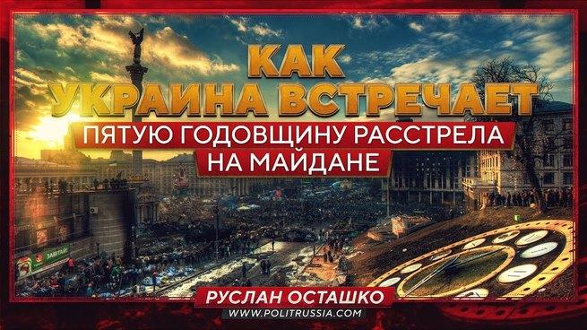 Как Украина встречает пятую …
