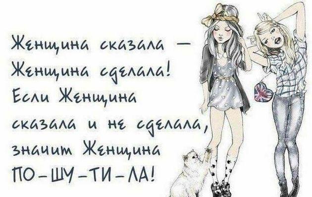 4809770_ujenshina8 (630x398, 47Kb)