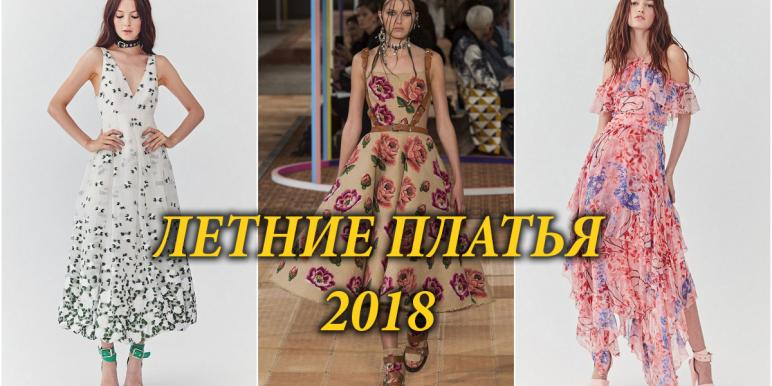 Платья 2018 — что будет модным этим летом