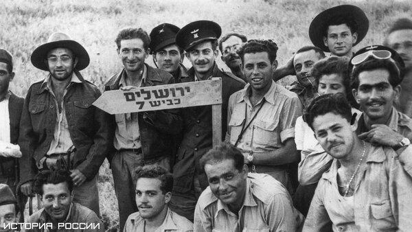 Как и зачем СССР создал Израиль. Заслуга Сталина