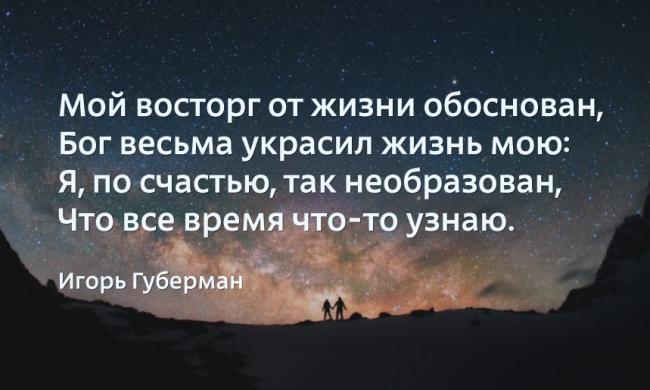 """Мои любимые """"гарики"""" от Игоря Губермана"""