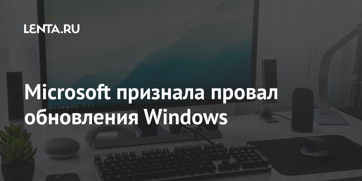 Microsoft признала провал обновления Windows Наука и техника