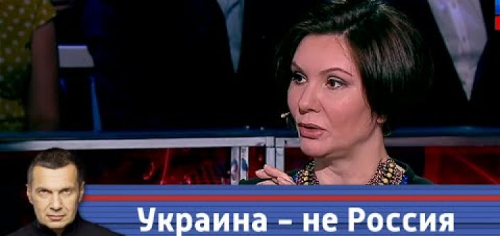 Хватит уже на каждом шагу украинской темы! Других нет?!