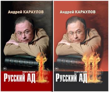 """""""Русский ад"""" нужно прочесть каждому"""