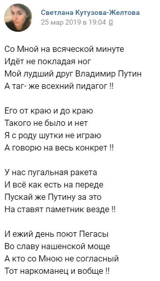 ЛУДШИЙ СТИХ О ПУТИНЕ юмор