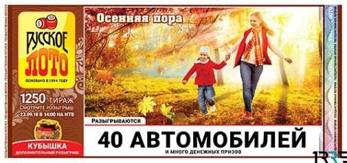 «Русское лото» 1250 тиража можно было узнать благодаря телетрансляции программы розыгрышей