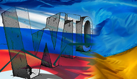 Истерика в Киеве: «Решение в пользу РФ — это конец ВТО в его нынешнем виде»