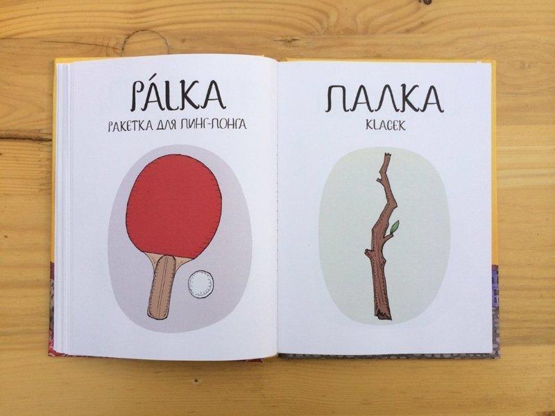 Самый смешной чешско - русский язык с картинками похожие и разные, русский язык, чешский язык