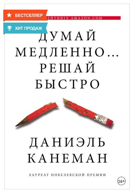 Что почитать: 8 книг для тех, кто стремится взглянуть на мир под новым углом