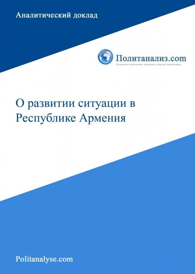 О развитии ситуации в Армении