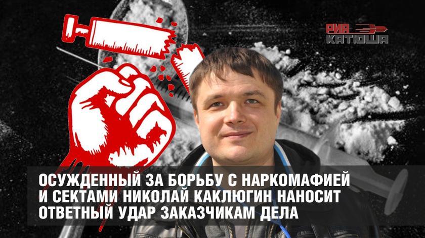 Осужденный за борьбу с наркомафией и сектами Николай Каклюгин наносит ответный удар заказчикам дела