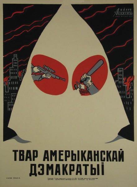 """Плакат """"Лицо американской демократии"""". СССР, 1968"""