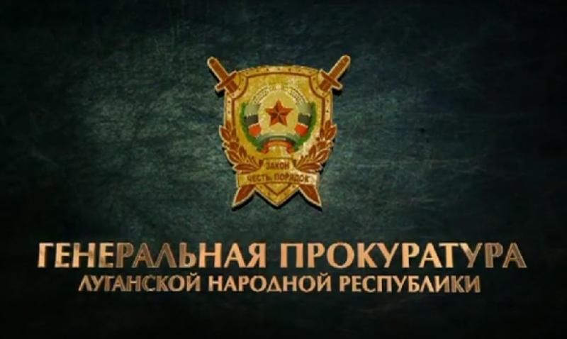 Генпрокуратура ЛНР проверяет…