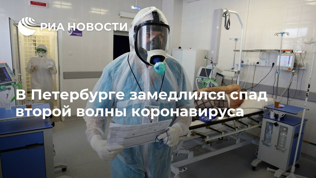В Петербурге замедлился спад второй волны коронавируса Лента новостей