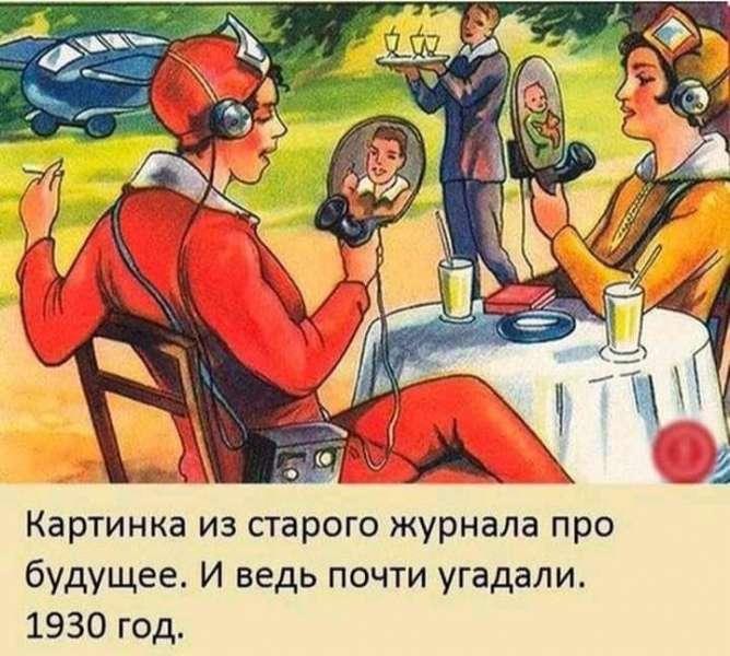 картинка из старого журнала про будущие попал