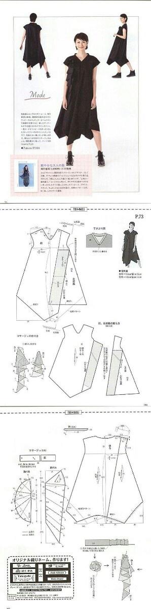 Необыкновенное платье (выкройки)