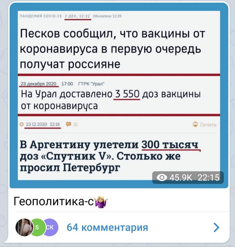 В соцсетях недовольны отправкой вакцины «Спутник V» в Аргентину. «Они коксом рассчитываться будут» вакцинация,власть,коронавирус