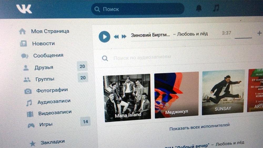 """Операторы сделали бесплатным доступ к музыке """"ВКонтакте"""""""