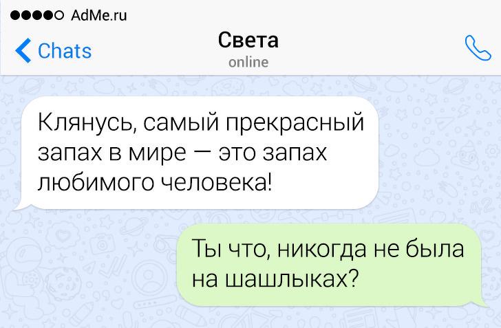 15 СМС от людей, у которых язык острее ума Жизнь
